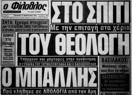 10 Φεβρουαρίου 1988: Ένα ντέρμπι ΑΕΚ-Ολυμπιακός με πολλές… σκιές