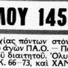 Μία εκπομπή γεμάτη μπάσκετ! Το Sport-Retro.gr στην ΕΡΤ Open 106,7