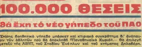 Γήπεδο 100.000 θέσεων στου Παπάγου, στου Γουδή ή στον Χολαργό! To «Παναθηναϊκό Χωριό» του 1972