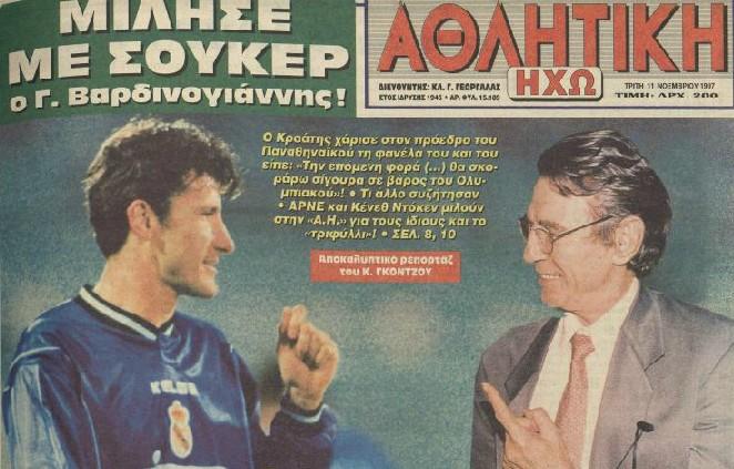 Το δώρο του Σούκερ στον Βαρδινογιάννη και η υπόσχεση για γκολ επί του Ολυμπιακού. Έτσι άρχισε το «φλερτ»