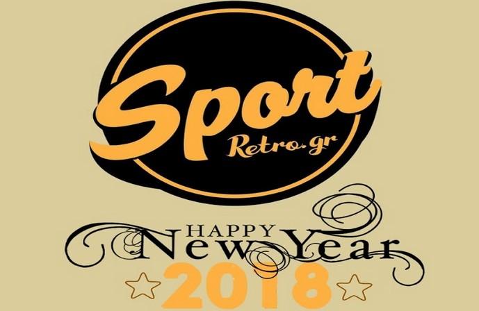 «Χρόνια Πολλά» από τους συντελεστές του Sport-Retro.gr
