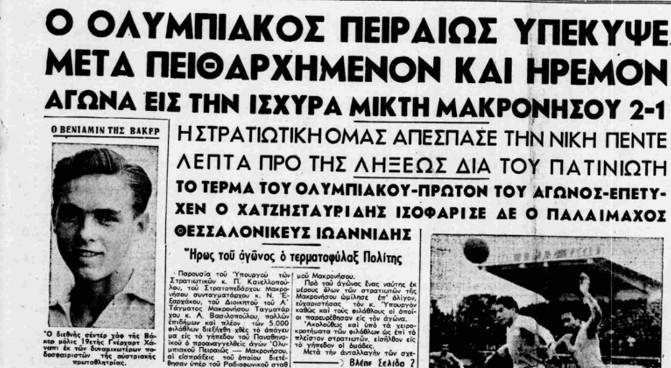 Πριν από 71 χρόνια, στις 26 Ιανουαρίου 1949, οι «ερυθρόλευκοι» συνάντησαν τη μικτή Μακρονήσου