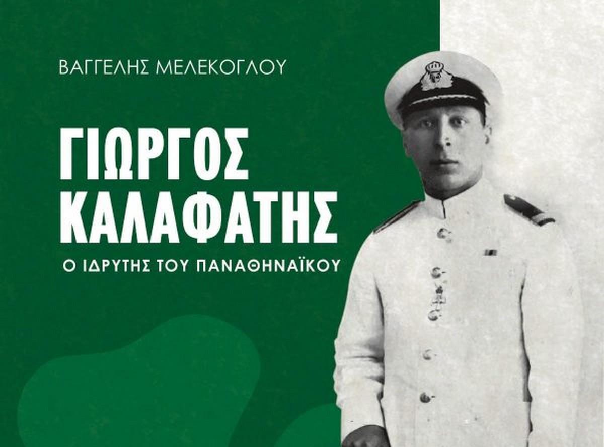 Ο Γιώργος Καλαφάτης, ο ιδρυτής του Παναθηναϊκού, είναι ο άνθρωπος που έφερε την πρώτη μεγάλη επανάσταση στον ελληνικό αθλητισμό, αφού χάρη σ' αυτόν το ποδόσφαιροέγινε ένα δημοφιλές λαϊκό σπορ στη χώρα μας.